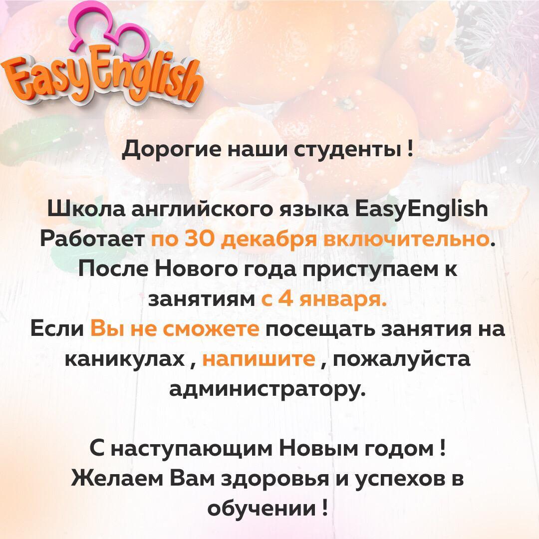 Школа английского языка EasyEnglish